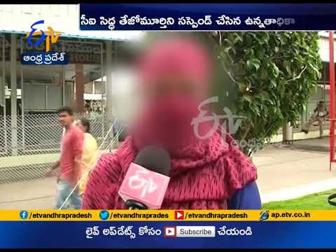 Sexual Harassment    Woman Complaint Against CI   Chittoor District
