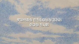 그림 | 이규태 전시회| 롯데백화점 인천터미널점