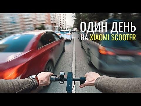 Целый День на Электросамокате Xiaomi Mijia Electric Scooter M365