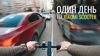 Целый День на Xiaomi Mijia Electric Scooter M365