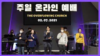 02.07.2021 | 오버플로잉교회 | 온라인 주일 예배 | with 김충만 목사