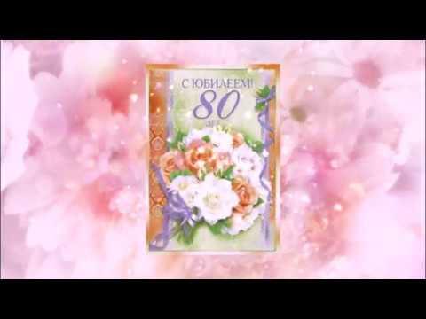 Поздравительные открытки маме на 80 летием, ангела