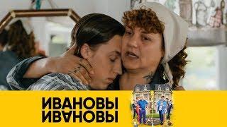 Лида вернулась из тюрьмы   Ивановы-Ивановы