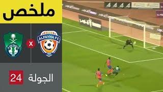 بالفيديو - رغم تألق شفيع.. الأهلي يتجاوز الفيحاء بثنائية في الدوري السعودي