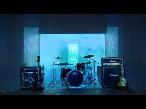 otter hangout - 「閃光」Music Video