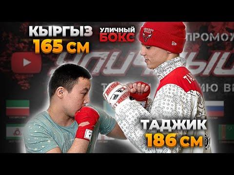 Кыргыз сильный Духом вышел против Таджика на 21 см  выше себя // УЛИЧНЫЙ БОКС