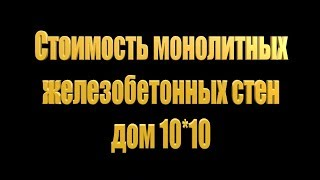 Монолитные стены дом 10*10 стоимость материалов. Monolithic house 10 * 10 materials cost