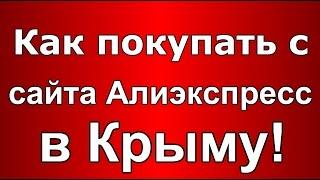 Как заказать на  Aliexpress в Крым! Оформление заказа!(, 2017-01-08T13:22:58.000Z)