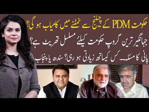 92 At 8 | 29 May 2021 | Saadia Afzaal | Fawad Chaudhry | Sohail Anwar Siyal | 92NewsHD thumbnail