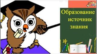 Образование - источник знания #ECDHUB