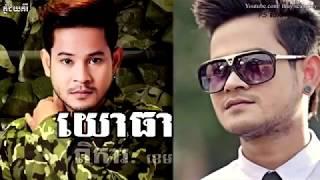យោធាពិការ[ភ្លេងសុទ្ធ] Full Video pleng sot Khmer Song karaoke