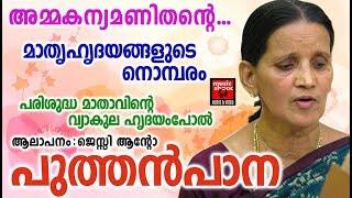 Puthan Paana Song #  Christian Devotional Songs Malayalam 2019 # Ammakanya Manithante