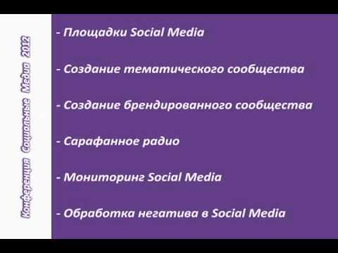 Social Media Conference St.Petersburg