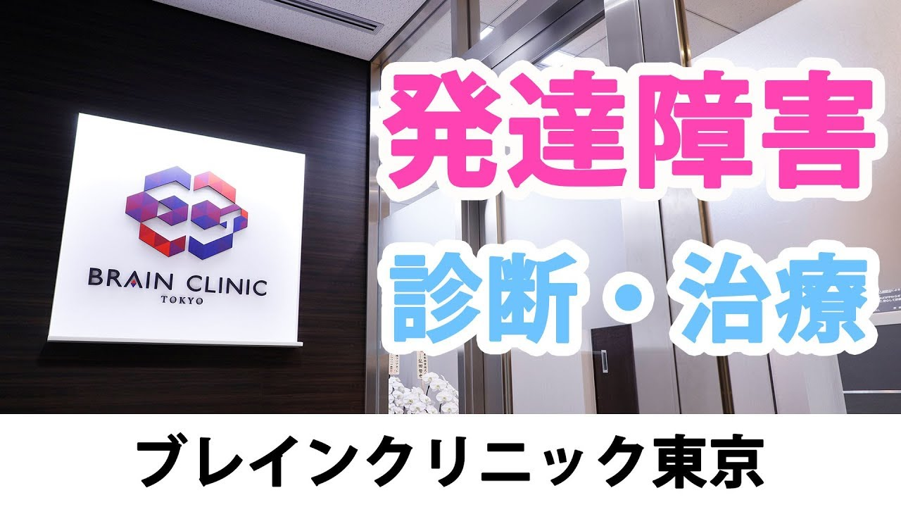 クリニック 東京 ブレイン