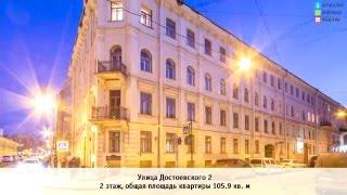 Продажа 3-х комнатной квартиры в центре Петербурга на ул. Достоевского