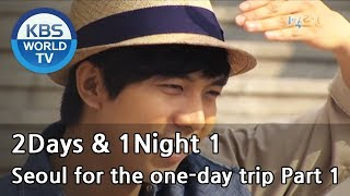 2 Days and 1 Night Season 1 | 1박 2일 시즌 1 - Seoul for the one-day trip, part 1