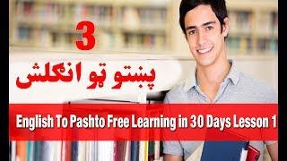 Pashto To English courses speaking Free Learning Part 3/30 ABC alphabet song pathan ka bacha