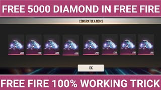 HOW TO GET FŔEE DIAMONDS IN FREE FIRE || GET FREE UNLIMITED DIAMONDS || 100% WORKING TRICK