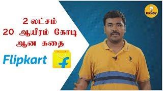 The Story of Flipkart| பிளிப்கார்ட் ஜெயித்த கதை |Walmart|Kichdy