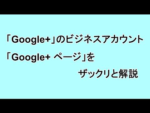 「Google+」のビジネスアカウント「Google+ ページ」をザックリと解説