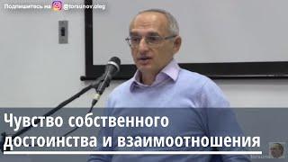 Чувство собственного достоинства и взаимоотношения Торсунов О.Г. 23.12.2019 Краснодар