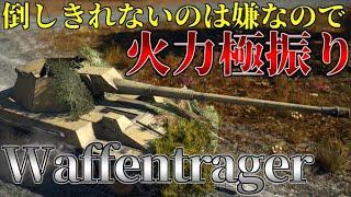 【ゆっくり】全性能を火力に特化させた駆逐戦車!ヴァッフェントレーガー![WT実況][ヴァッフェントレーガー]
