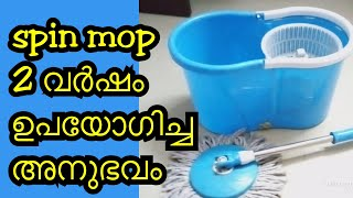 മലയാളം spin mop or easy mop review(2 years of use)