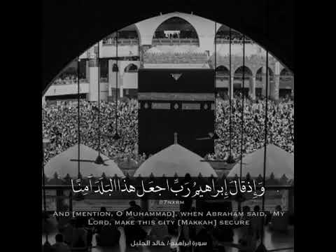 الشيخ خالد الجليل.. وإذ قال ابراهيم رب اجعل هذا البلد امنا..