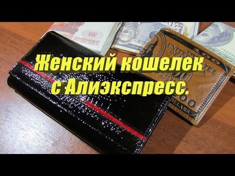 Женский кошелек с алиэкспресс. - YouTube