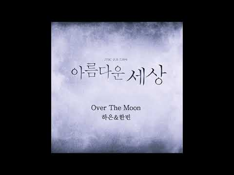 Beautiful World ost part 1 아름다운 세상 ost part 1 하은 & 한빈 - Over The Moon