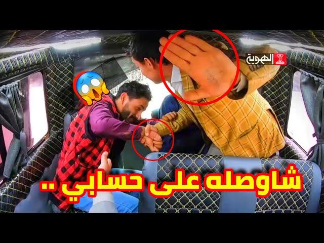 باص الشعب3 | النصب على أعمى في باص الشعب | الحلقة 9 | قناة الهوية