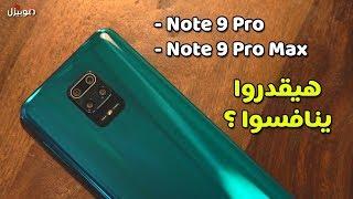 Xiaomi Note 9 Pro / Pro Max - شاومي ترد على ريلمي !!