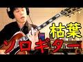 枯葉【ジャズソロギター】Autumn Leaves -  Solo Jazz Guitar
