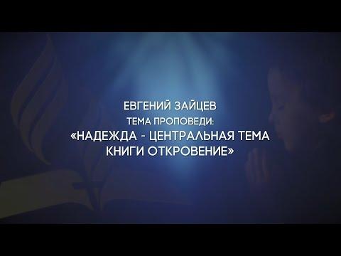 «Надежда - центральная тема книги Откровение»| Евгений Зайцев