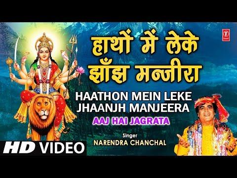 Hathon Mein Leke Jhanj Manjeera Devi...
