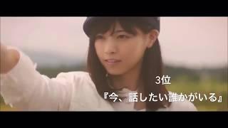 乃木坂46 カラオケ人気曲ランキング