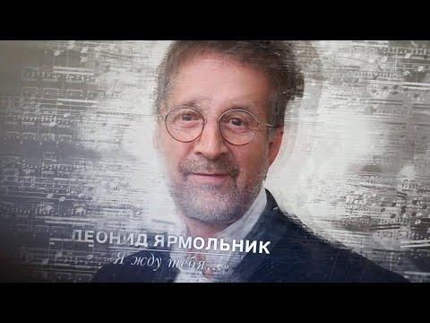 Стихи Агутина «Я жду тебя...» читает Леонид Ярмольник