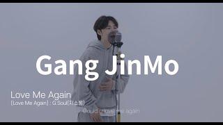 지소울(G.Soul) - Love Me Again (covered by 강진모)