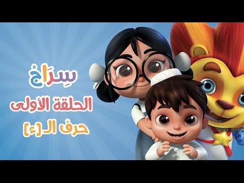 كارتون سراج - الحلقة الأولى (حرف الهمزة) | (Siraj Cartoon  - Episode 1 (Arabic Letters