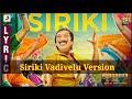 Kaappaan - Siriki Song Vadivelu version | Tamil |
