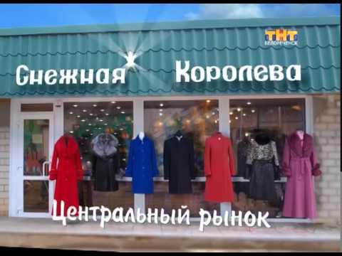 """Магазин """"Снежная Королева"""""""