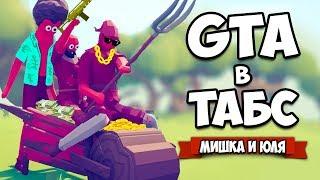 Totally Accurate Battle Simulator - GTA в TABS, СБИЛИ ТАНОСА и Самый УГАРНЫЙ Режим в ТАБС