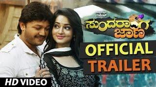 Sundaranga Jaana Official Trailer | Ganesh, Shanvi Srivastava | B. Ajaneesh Loknath | Ramesh Aravind
