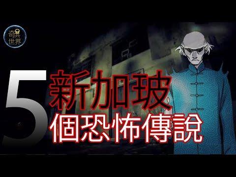 亞洲傳說-新加玻5個恐怖傳說/鬼故事 Asia Urban Legand