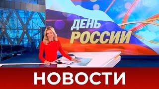 Выпуск новостей в 10:00 от 12.06.2021