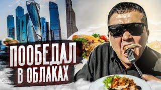 ШИКУЮ на ОБЕД в Москоу Сити!