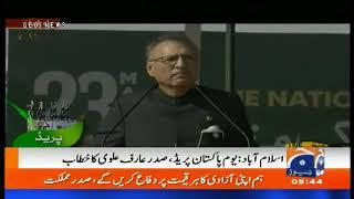 President Dr Arif Alvi's speech on Pakistan Day Parade