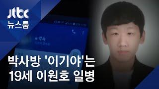 박사방 '이기야'는 19세 육군 일병 이원호…첫 신상공개 / JTBC 뉴스룸