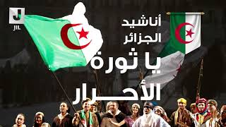 يا ثورة الأحرار - أناشيد وطنية جزائرية