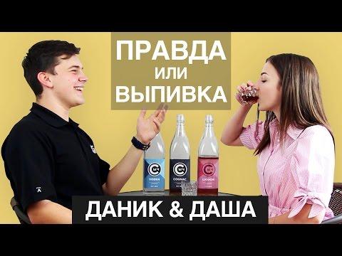 ПРАВДА или ВЫПИВКА – Даник & Даша (Друзья)
